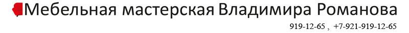 мастерская по восстановлению мягкой мебели Владимира Романова